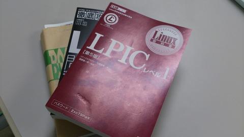 Lpicレベル1